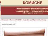 19 кандидати за местна власт в Шуменско с досиета от бившата Държавна сигурност