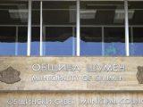 ВиК-мрежата на Индустриалния парк вече е собственост на община Шумен