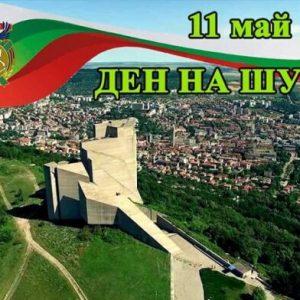 11 май – Ден на Шумен