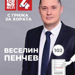 Веселин Пенчев: Промяната е възможна! Промяната в Шумен вече започна!