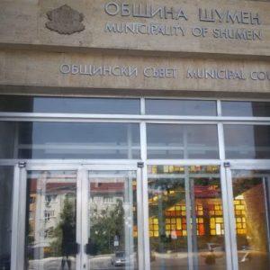 Две кандидатури за председател на общинския съвет в Шумен