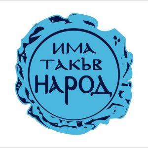 """Листите на """"Има такъв народ"""" ще се редят наново, Слави Трифонов може да не е в тях"""