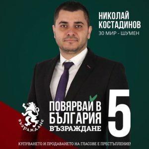 Предприемачът Николай Костадинов е водач на листата на ПП Възраждане в Шумен