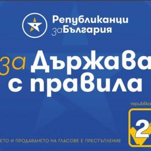 Републиканци за България: Реалностите се разминават с поръчковата социология!